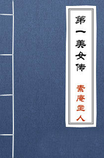 素庵主人小说第一美女传全文阅读