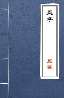 墨翟小说墨子全文阅读