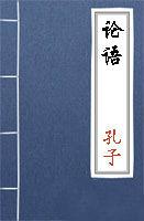 孔子小说论语全文阅读