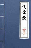 老子小说道德经全文阅读
